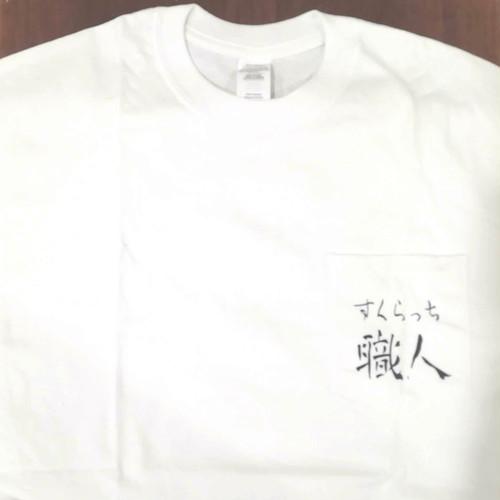 スクラッチ職人Tシャツ