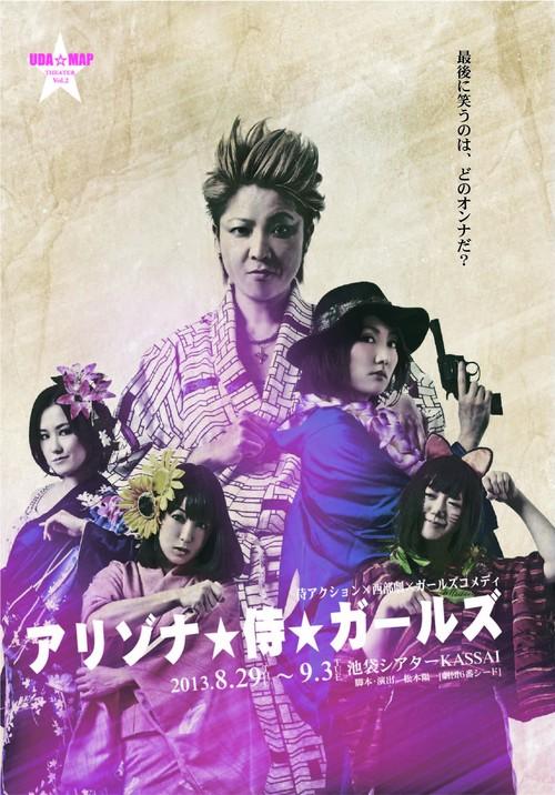 UDA☆MAP Vol.2『アリゾナ☆侍☆ガールズ』