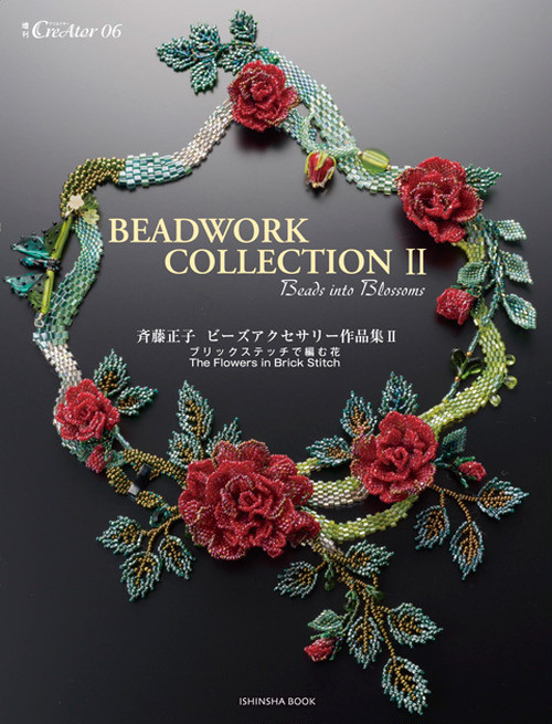 BEADWORK COLLECTION II 斉藤正子ビーズアクセサリー作品集2
