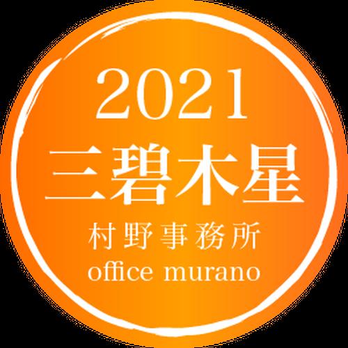 【三碧木星7月生】吉方位表2021年度版【30歳以上用】