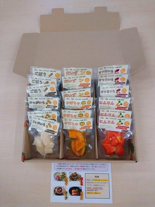 ソフトスチーム加工野菜18袋セット