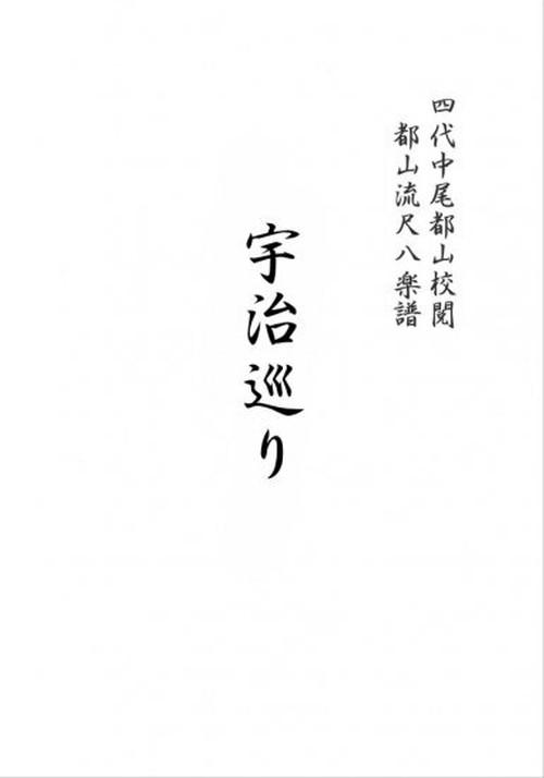T32i202 宇治巡り(尺八/松浦検校/楽譜)