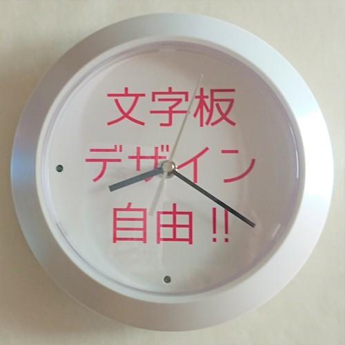 逆転【自由時間・小型(掛け・置き時計)】G-R20