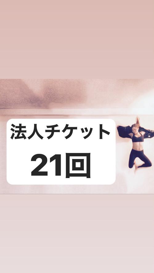 【StudioZONE】法人チケット グループ21回 社内シェア可能