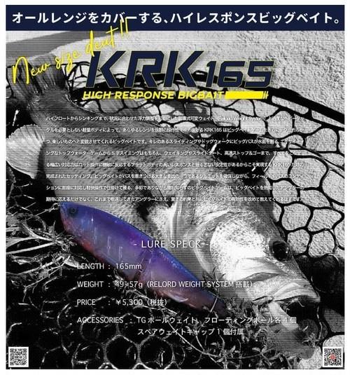 KAESU/KRK165