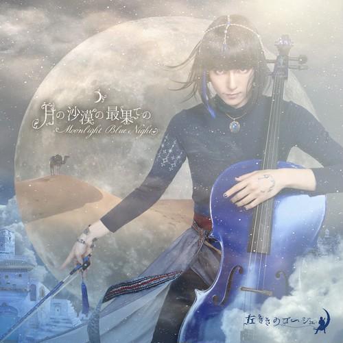 月の沙漠の最果ての -Moonlight Blue Night-