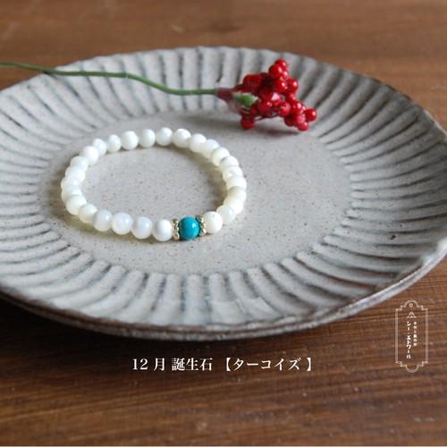 【12月/ターコイズ】 誕生石・天然石ブレスレット