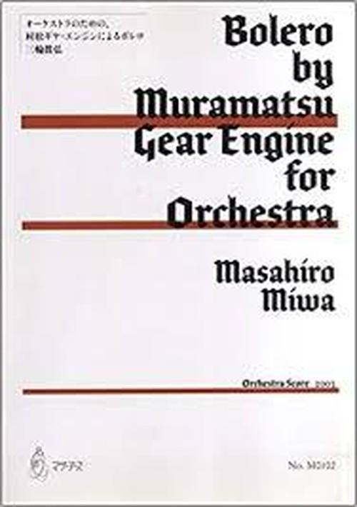 M0102 Bolero by Muramatsu Gear Engine(Orchestra/M. MIWA /Full Score)