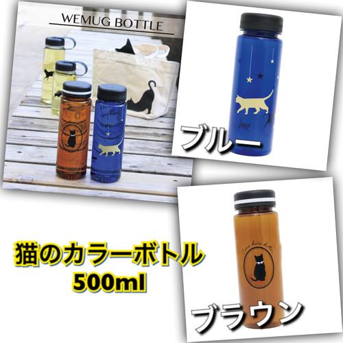 ★既製品★猫のカラーボトル 500ml*全2色
