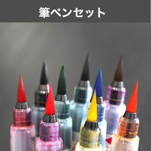 筆ペン全色セット