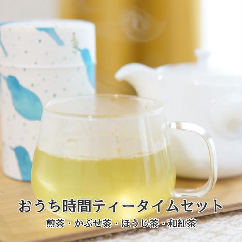 おうち時間ティータイムセット(煎茶・かぶせ茶・ほうじ茶・和紅茶)