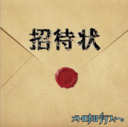 【DL版】バタフライ