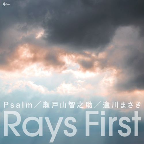 『Rays First』スペシャル特典CD-R付