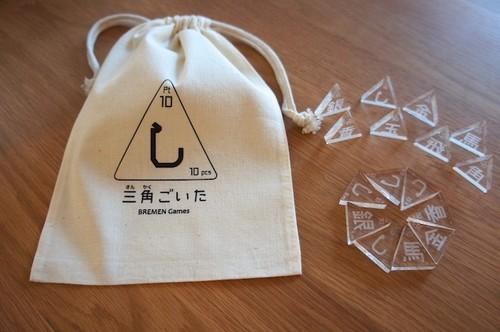三角ごいたクリア(『三角ごいた』拡張)