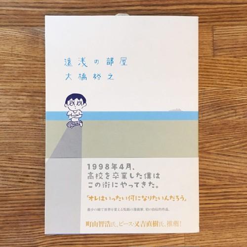 【新品】遠浅の部屋(カンゼン)