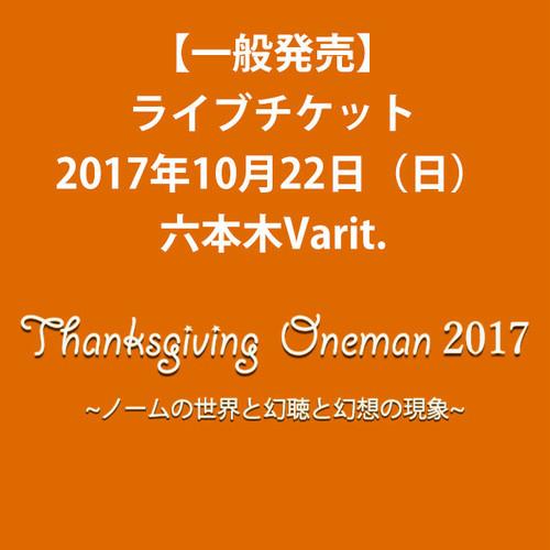 ライブチケット2017年10月22日(土)六本木Varit.