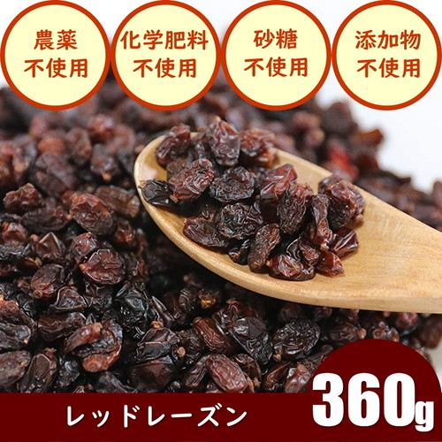 レッドレーズ(360g)ドライフルーツ 農薬不使用 化学肥料不使用 砂糖不使用 ノンオイル 無添加
