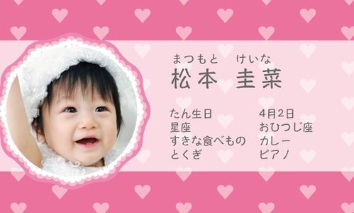 ママ名刺・子ども名刺 小さなハート ローズピンク 100枚