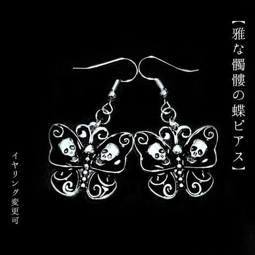 【雅な髑髏の蝶ピアス】