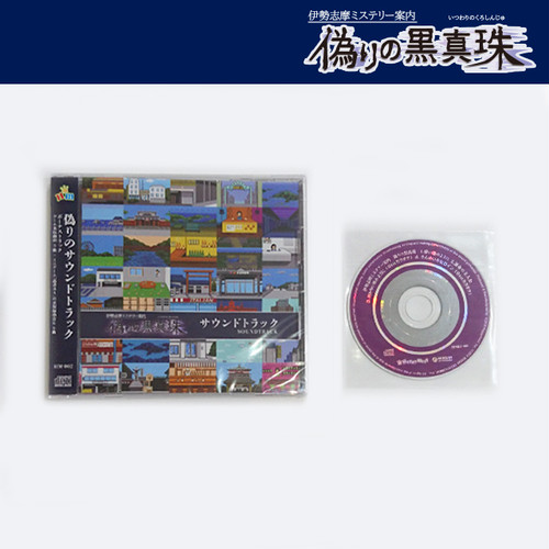 偽りのサウンドトラック特典付き(8cmテーマソングCD)