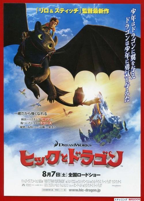 (2)ヒックとドラゴン
