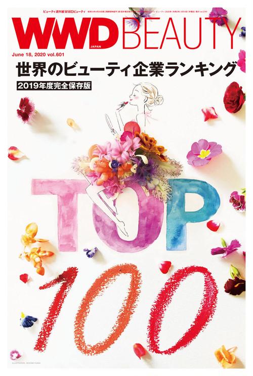 世界のビューティ企業ランキングTOP100を発表 WWD BEAUTY Vol.601