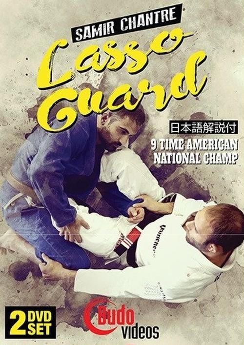お取り寄せ中です!日本語吹き替え付き サミール・シャントレ ザ・ラッソーガード  DVD2枚組|ブラジリアン柔術テクニック教則