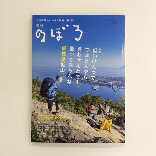 季刊のぼろ vol.11(2016・冬)