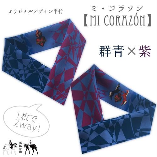 半衿【Mi corazón(ミ・コラソン)】群青×紫