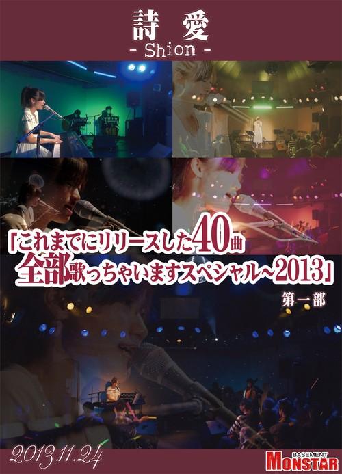 【DVD】「これまでにリリースした40曲全部歌っちゃいますスペシャル~2013~」第一部