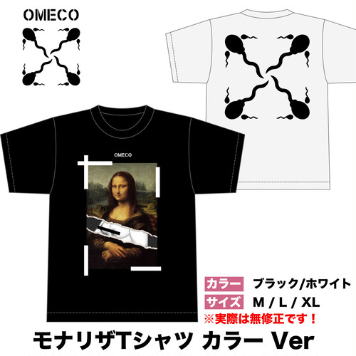 【5月下旬より順次発送予定】モナリザ Tシャツ カラーVer ブラック / ホワイト ハイクオリティ Tシャツ