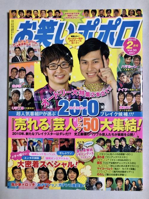 お笑いポポロ 2010/2 芸人トップ50