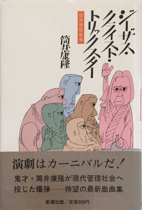 ジーザズ・クライスト・トリックスター 筒井康隆劇場