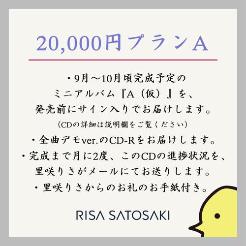 【ミニアルバム「A(仮)」事前購入特別応援プラン】20000円プランA
