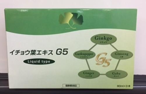 イチョウ葉エキスG5  3箱セット