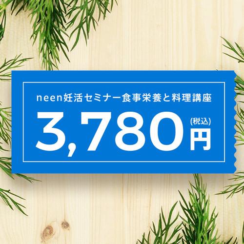 参加チケット【東京渋谷6/2料理教室】neen妊活セミナー