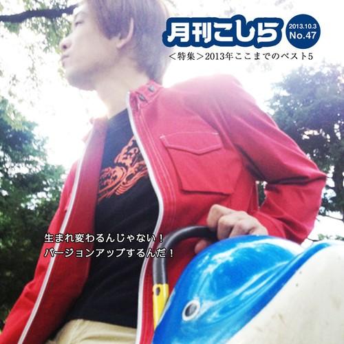 「月刊こしら」Vol.47
