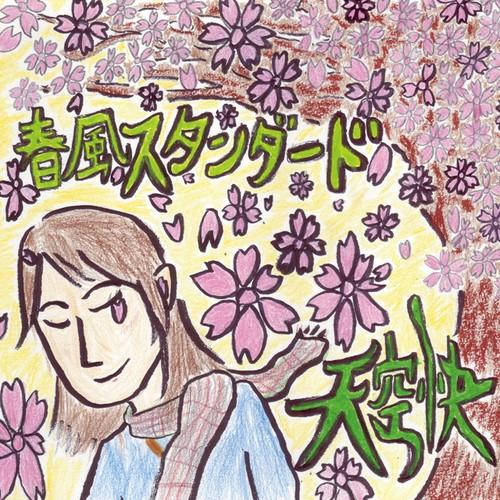 天空快『春風スタンダード』CD
