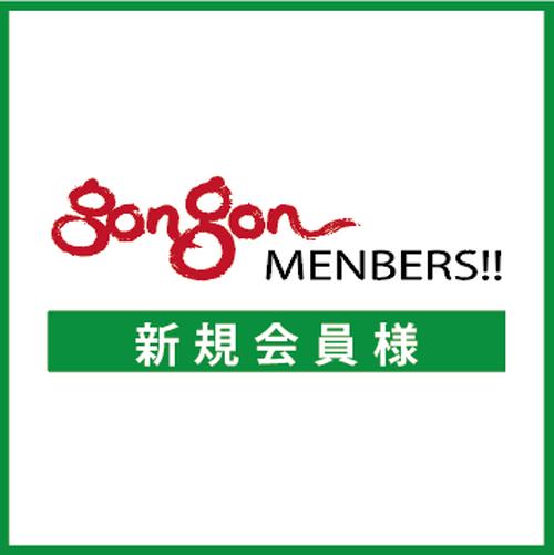 【新規会員】ゴンゴンメンバーズ(ファンクラブ)年会費