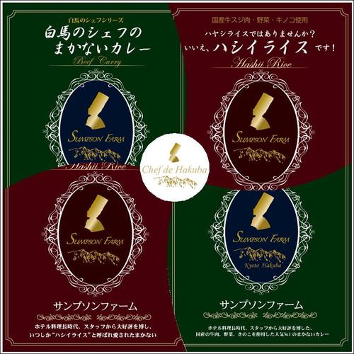 【シェフ・ドゥ・フェルム特選ギフト】 レトルトカレー&ハヤシライス詰め合わせ 4箱入セット