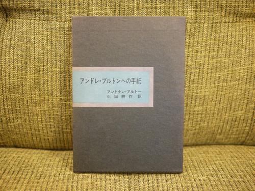 アンドレ・ブルトンへの手紙【古本】