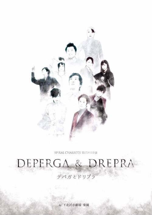 《DEPERGA&DREPRA》公演DVD(2枚組)
