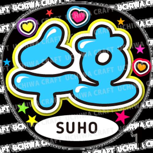 【プリントシール】【EXO(エクソ)/SUHO(スホ)】『수호』コンサートやツアーに!手作り応援うちわでファンサをもらおう!!!