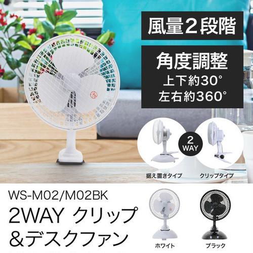 エスキュービズム WS-M02/WS-M02BK  [2WAY クリップ&デスクファン クリップ デスク 卓上扇風機 ]