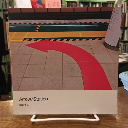 Arrow/Station 駅の矢印 / haco