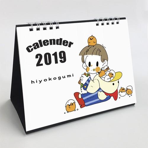 卓上タイプカレンダー ひよこぐみ(2019年版)
