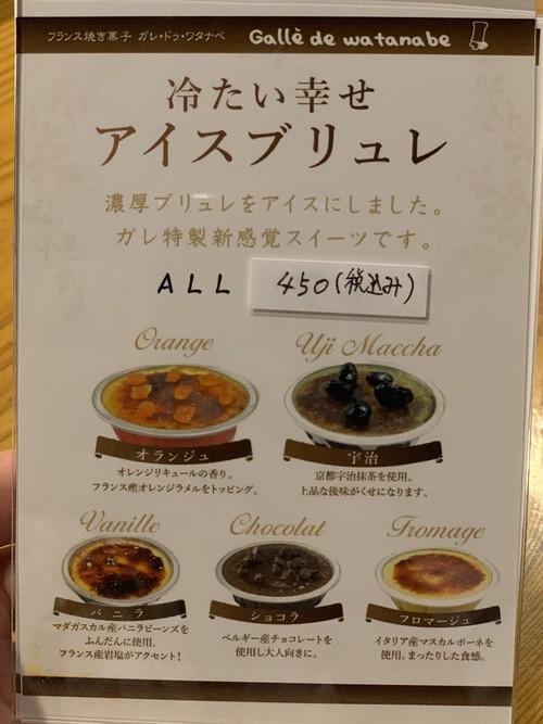 アイスブリュレ AAL450円