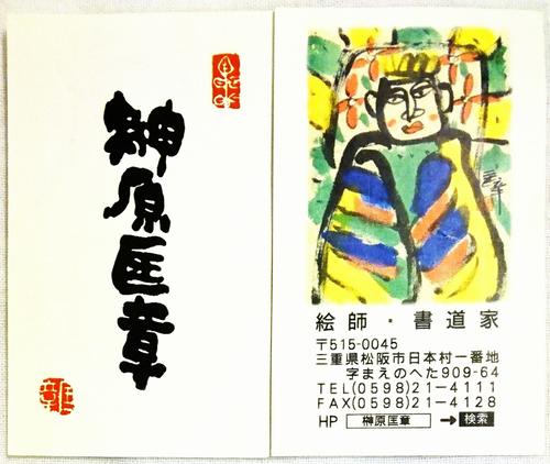 榊原匡章 書体名刺作成「個人・個人事業用」 手書き版画画像つき