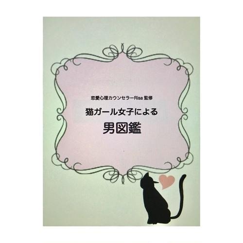 猫ガール的♡男図鑑
