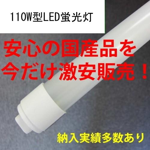 """110W型LED蛍光灯(20本セット)     """"完売致しました"""""""
